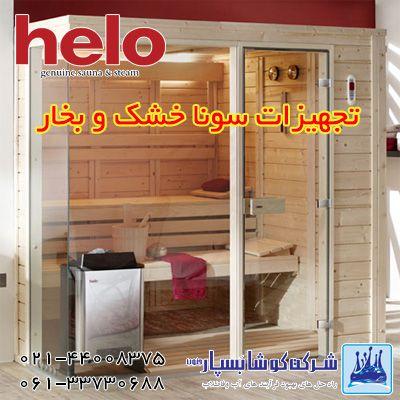 مجموعه کامل تجهیزات #سونا ، #جکوزی و #استخرهای شنا محصول کمپانی های #HAYWAR #HELO #HYPERPOOL #ETATRON