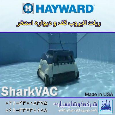 جاروی خودکار استخر - ربات لایروب کف و دیواره #استخر مدل #SharkVAC ساخت کمپانی #HAYWARD آمریکا
