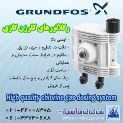 کلریناتور گازی #GRUNDFOS آلمان دقیق - ایمن - در ظرفیت های تزریق 500 گرم تا 10 کیلوگرم در ساعت مناسب برای ضدعفونی و گندزدایی آب استخرهای شنا ، آب آَشامیدنی ، تصفیه پساب