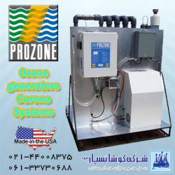 سیستم های #ازنایزر - ضد عفونی و گندزدایی آب با گاز #ازن بدون عوارض و بو ، ایمن و بسیار کارامد ، ساخت کمپانی #PROZONE آمریکا