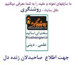 روشنگری هم به سایتهای نمونه ما پیوست Roshangari.ir