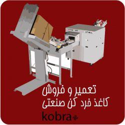 نمایندگی HP-  تعمیر و فروش کاغذ خرد کن صنعتی kobra) مركز تعمیرات تخصصی انواع ماشینهای اداری  پرینتر-كپی-فكس-اسكنر-پلاتر- پولشمار-كاغذخردكن-ویدئو پرژكتور-ماشین حساب  -تلفن:89310-021