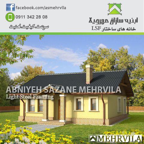 شرکت ابنیه سازان مهرویلا