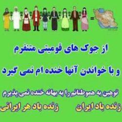 لطفا همه دوستاتونو تگ کنید مییخام این عکس نه فقط تو لنزور بلکه تو کل دنیای مجازی پخش بشه لطفا به اشتراک بذارید  #من_از_جوک_قومیتی_متنفرم #زنده_باد_ایران #زنده_باد_ایرانی