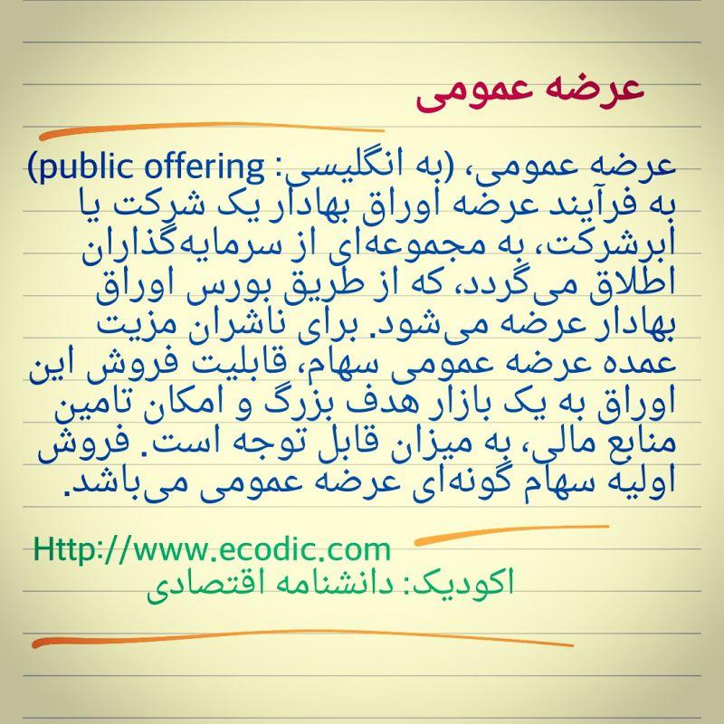 Http://www.ecodic.com/ اکودیک: دانشنامه اقتصادی #اقتصاد #بورس #بانک #بیمه #اکودیک #فارکس #آتی #بازرگانی #مالی #اقتصادی #قیمت #ارز #دلار #سکه #صرافی #قرارداد #اوراق