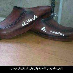 بهترین کفش بهترین جنس.