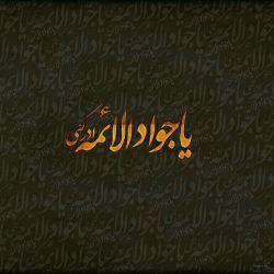 شهادت امام جواد ع بر همه تسلیت