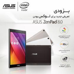 پس از عرضه موفقیت آمیز ZenPad c7.0 در بازار ایران به زودی سری  8.0  ZenPad در بازار ایران