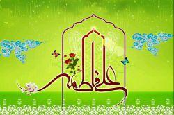 سالروزازدواج حضرت علی(ع) وحضرت فاطمه زهرا (ع)مبارک باد