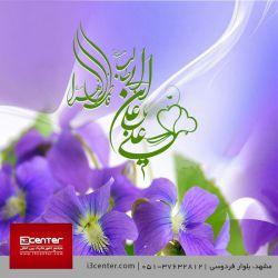 سالروز ازدواج حضرت علی(ع)و حضرت فاطمه زهرا (س) مبارک باد مجتمع انفورماتیک بین الملل  www.i3center.com