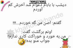 #khande2khande #بابا