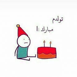 واقعا تولدم مبارک :| :(:(:(:(:-[:-[:-[:-[