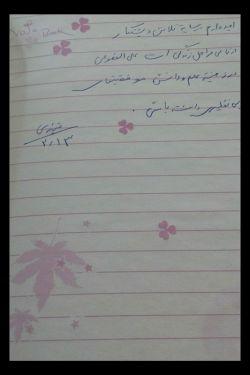 این دست نوشته ی معلم دینیم به منه هر کسی خواست میتونه دست نوشته معلمشو بزاره چون این یه چالشه