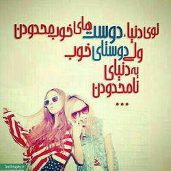 دوستای خوبتون رو تگ کنید!!!