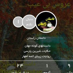 سلام دوستان،لطفا پیج تازه تاسیس و زیبای «داستان راستان» را دنبال کنید.متشکرم. @dastan_rastan