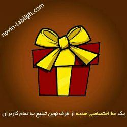 به راحتی با مشتریان خود ارتباط برقرار کنید! یک خط اختصاصی هدیه از طرف ما به تمامی کاربران ؛) #ارتباط #ارتباط_با_مشتری #خط_اختصاصی_هدیه #هدیه #رایگان #نوین_تبلیغ #تبلیغات #پیامک_مخابراتی