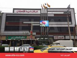 تلویزیون شهری ایلیا برای کسب اطلاعات بیشتر به سایت www.elia-co.com مراجعه نمایید.
