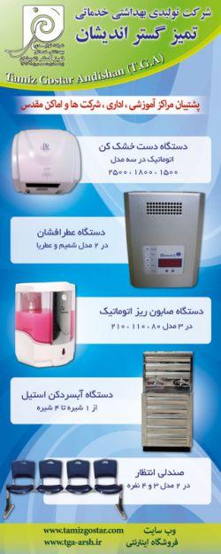 www.tga-arsh.ir