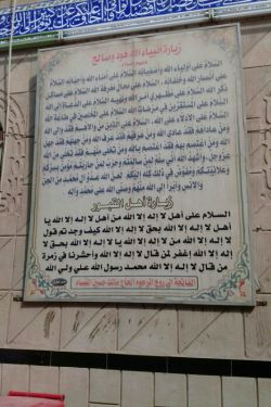 اینو روی دیوار حرم حضرت هود و صالح علیها سلام گذاشته بود. نه که حرم توی قبرستون کنار امام علی علیه سلام بود.
