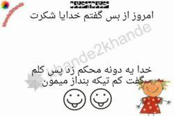 #khande2khande #خنده_۲_خنده