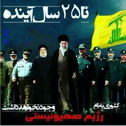 تا 25 سال اینده کشوری بنام رژیم صهیونیستی وجود نخواهد داشت.