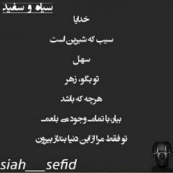 faqat mno bebar az in donya...