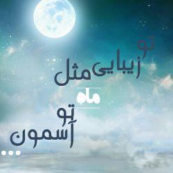 مثل ماه....:)
