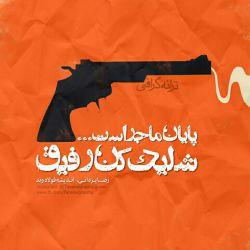 شلیک کن رفیق! از #اندیشه_فولادوند با صدای #رضایزدانی متن این ترانه #کامنت اول. از #آلبوم #سلول_شخصی