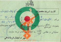 سردار سرلشکر شهید علی هاشمی