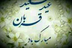 """عید قربان است و گردن میزنم عشق تو را  کو خدایی تا بگوید: """"امتحان پایان گرفت"""" ؟!"""