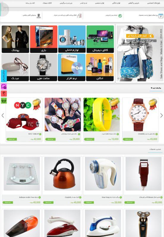 به زودی سایت بازار کالاها افتتاح خواهد شد...     www.bazarekalaha.ir