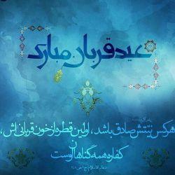 سلام عیدتون مبارک ...کامنت اول لطفا