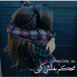 خوشحالی ینی بهترین خواهر دنیا رو محکم بغل کنی مثل ♥♥♥مهدیس جونم♥♥♥