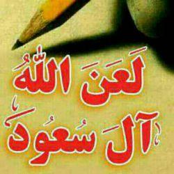 تسلیت به همه مردم ایران....خدا لعنت کنه آل سعود و پسر پادشاه عربستان