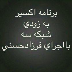 بازگشت فرزادحسنی به تلویزیون!!