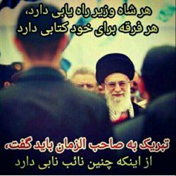 ♥تنها نگذاریم دمی رهبر خود سید علی♥