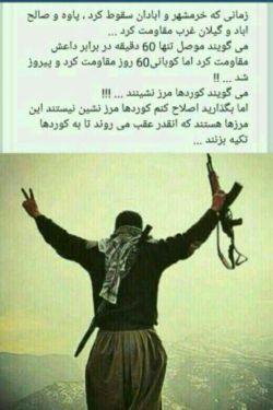 زنده باد کردو کردستان