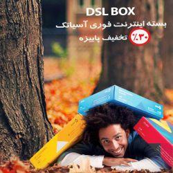 فروش ویژه بسته های DSLBOX در جشنواره پاییزی آسیاتك به مدت زمان محدود شروع شد.در این جشنواره متقاضیان سرویسهای اینترنت پرسرعت در سراسر كشور،میتوانند بسته های اینترنت فوری آسیاتك را با ٣٠٪ تخفیف تهیه نمایند.