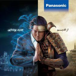 از قدیم،جدید بوده ایم #پاناسونیک #آژندسرویس #سامورایی #گارانتی محصولات پاناسونیک همراه با ضمانت آژندسرویس در ایران