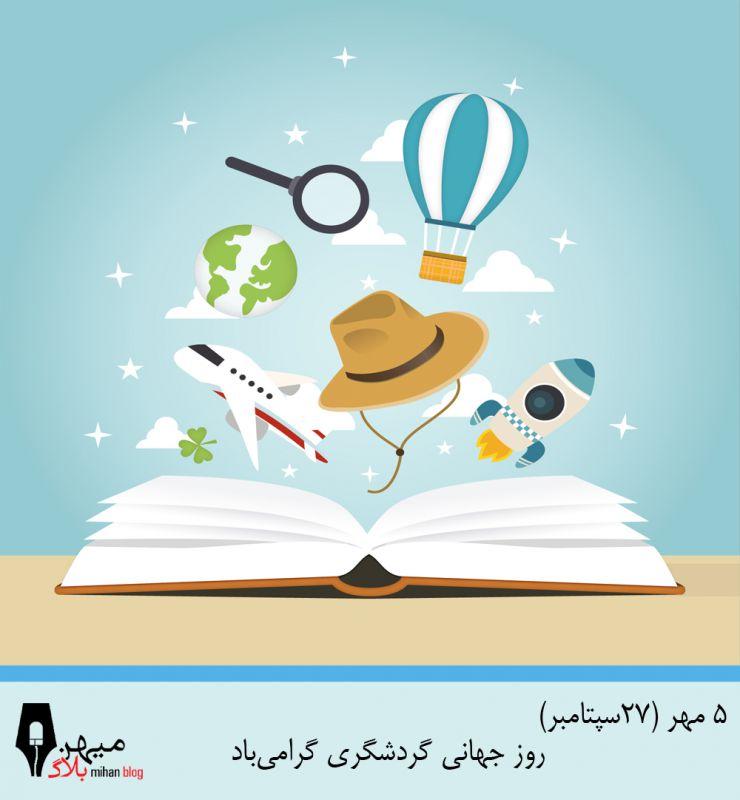 روز گردشگری را به تمام سفردوستان تبریک می گوییم .