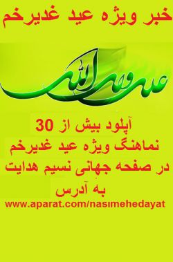www.aparat.com/nasimehedayat