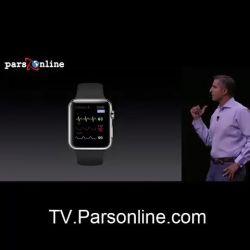 ویدئو معرفی ساعت اپل را با دوبله ی فارسی، از رسانه تصویری پارس آنلاین تماشا نمائید. http://tv.parsonline.com/events/1067/