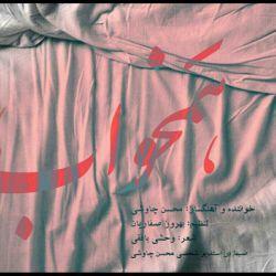 !!!!طرفدارای استاد صدا!!!!!!تیتراژ سریال شهرزاد به نام همخواب با صدای محسن چاوشی بزرگ