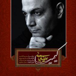""""""" کیمیا """" .. آهنگ جدید و زیبای علیرضا قربانی// سبک سنتی // HMD"""