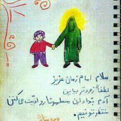 اللهم العجل الولیک الفرج