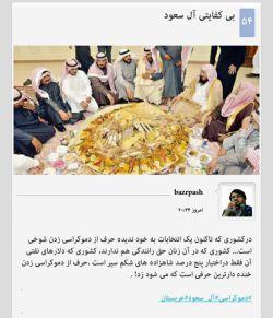 اقلیت ۷ هزار نفری خاندان آل سعود نزدیک به ربع قرن است که با قدرت سرنیزه حاکمیت سیاسی و اقتصادی و فرهنگی اکثریت ۲۵ میلیونی عربستان را در دست گرفتهاند.