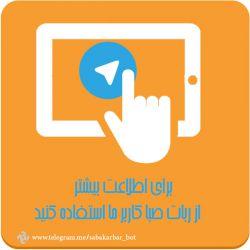 بوت تلگرام ما رو اد کنید