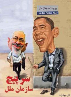 ظریف و اوباما یهویی !!:(