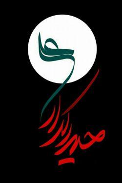 عید غدیر بر همگان مبارک
