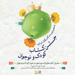 جشن کتاب کودک و نوجوان سوره مهر